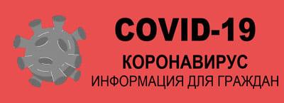 koronavirus.jpg